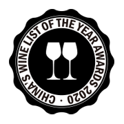 CHINA'S WINE LIST OF THE YEAR  2020 - TWO GLASSES AWARDS