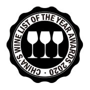 CHINA'S WINE LIST OF THE YEAR  2020 - THREE GLASSES AWARDS (Excellent)