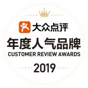 2019 Dazhong Dianping Customer Review Awards